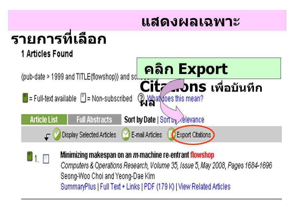 แสดงผลเฉพาะ รายการที่เลือก คลิก Export Citations เพื่อบันทึก ผล