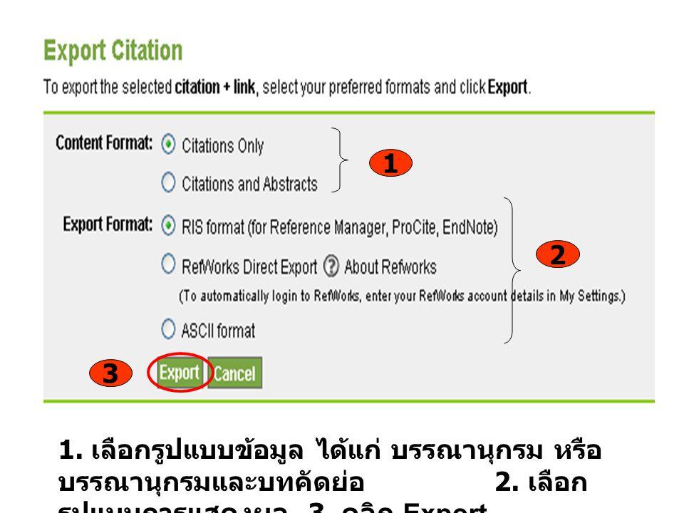 1. เลือกรูปแบบข้อมูล ได้แก่ บรรณานุกรม หรือ บรรณานุกรมและบทคัดย่อ 2. เลือก รูปแบบการแสดงผล 3. คลิก Export 1 2 3