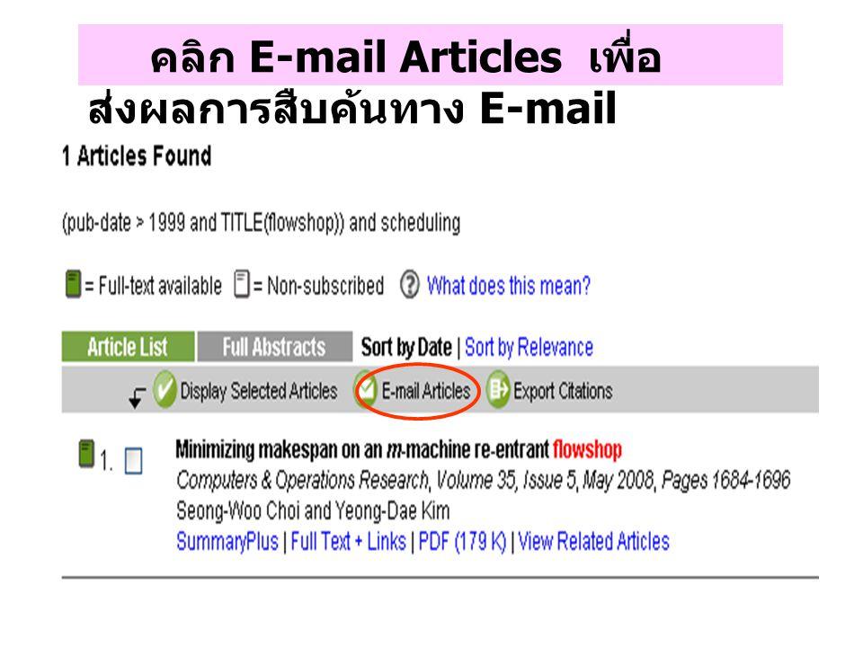 คลิก E-mail Articles เพื่อ ส่งผลการสืบค้นทาง E-mail