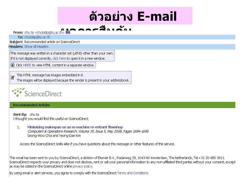 ตัวอย่าง E-mail ผลการสืบค้น