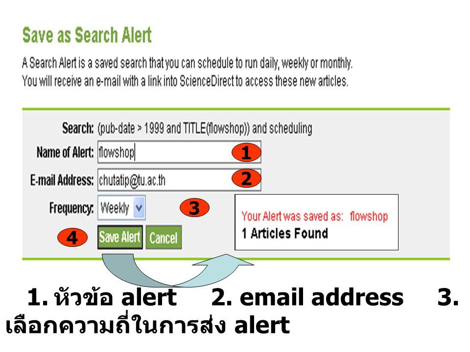 1. หัวข้อ alert 2. email address 3. เลือกความถี่ในการส่ง alert 4. คลิก Save Alert 1 2 3 4