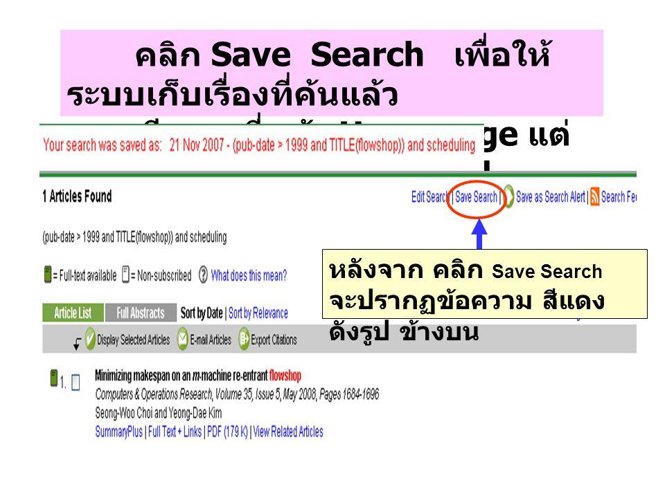 คลิก Save Search เพื่อให้ ระบบเก็บเรื่องที่ค้นแล้ว เรียกดู ที่หน้า Homepage แต่ ต้องใส่ Username/Passwd หลังจาก คลิก Save Search จะปรากฏข้อความ สีแดง ดังรูป ข้างบน