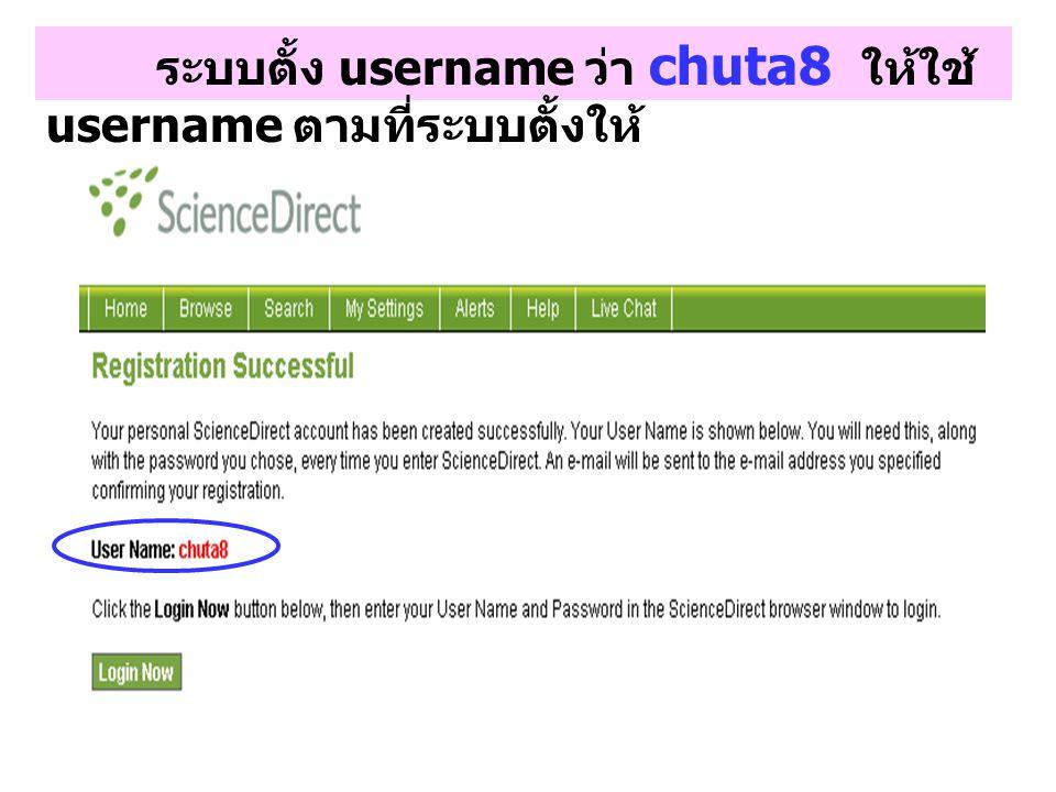 ระบบตั้ง username ว่า chuta8 ให้ใช้ username ตามที่ระบบตั้งให้