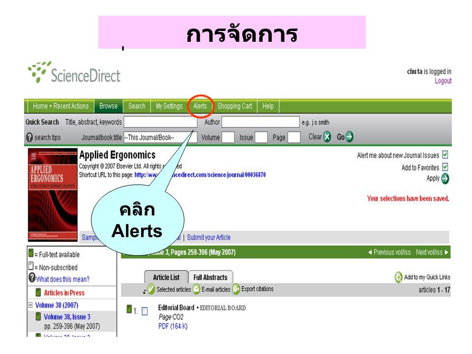 การจัดการ เกี่ยวกับ Alerts คลิก Alerts