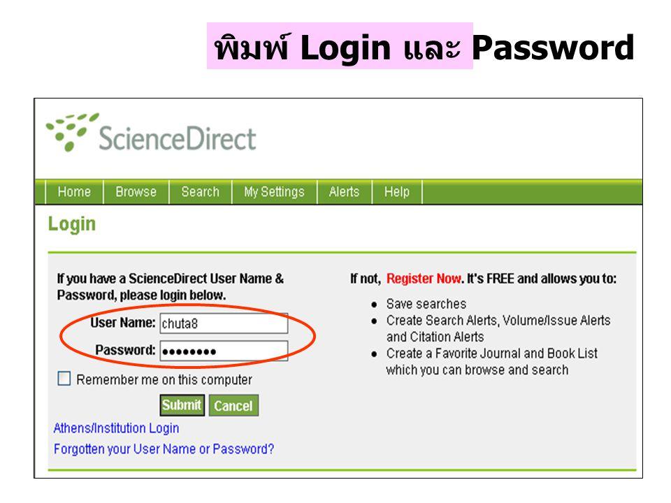 พิมพ์ Login และ Password