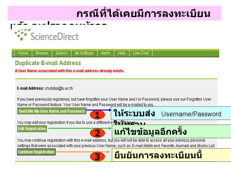 กรณีที่ได้เคยมีการลงทะเบียน แล้ว จะปรากฎหน้าจอ 1 2 3 ให้ระบบส่ง Username/Password ให้ทราบ แก้ไขข้อมูลอีกครั้ง ยืนยันการลงทะเบียนนี้