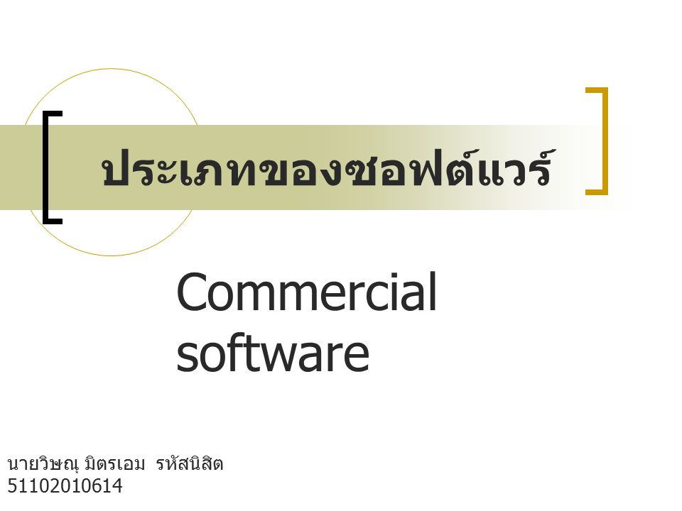 ประเภทของซอฟต์แวร์ นายวิษณุ มิตรเอม รหัสนิสิต 51102010614 กลุ่ม B05 คณะวิทยาศาสตร์ เอกวัสดุศาตร์ Commercial software