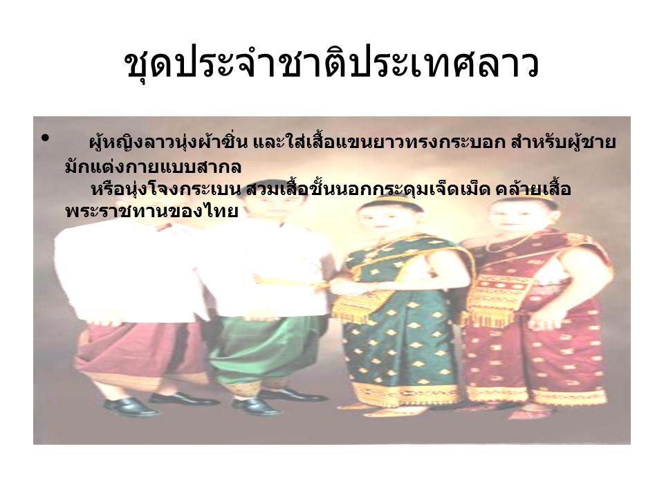 ชุดประจำชาติประเทศลาว ผู้หญิงลาวนุ่งผ้าซิ่น และใส่เสื้อแขนยาวทรงกระบอก สำหรับผู้ชาย มักแต่งกายแบบสากล หรือนุ่งโจงกระเบน สวมเสื้อชั้นนอกกระดุมเจ็ดเม็ด