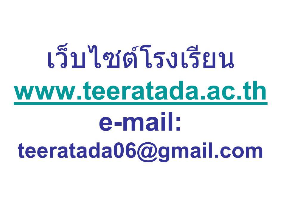 เว็บไซต์โรงเรียน www.teeratada.ac.th e-mail: teeratada06@gmail.com www.teeratada.ac.th