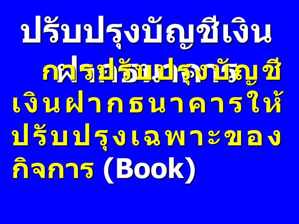 ปรับปรุงบัญชีเงิน ฝากธนาคาร การปรับปรุงบัญชี เงินฝากธนาคารให้ ปรับปรุงเฉพาะของ กิจการ (Book)