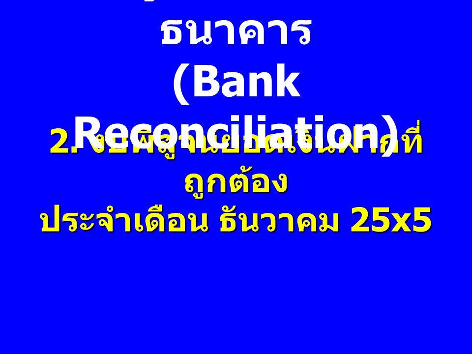 2. งบพิสูจน์ยอดเงินฝากที่ ถูกต้อง ประจำเดือน ธันวาคม 25x5 การพิสูจน์ยอดเงินฝาก ธนาคาร (Bank Reconciliation)