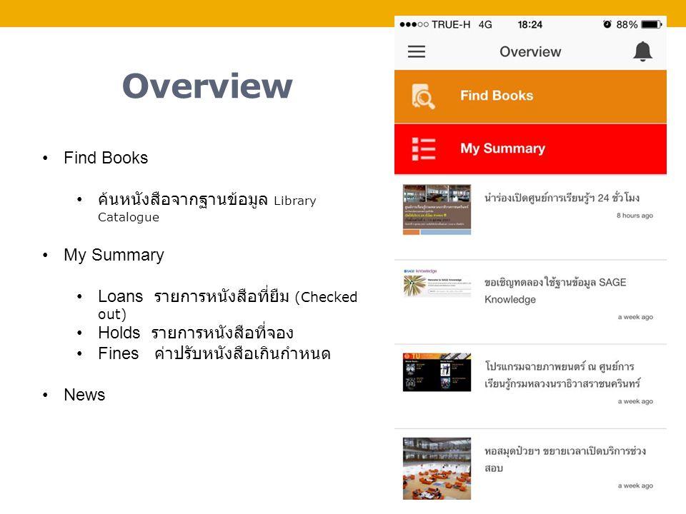Overview Find Books ค้นหนังสือจากฐานข้อมูล Library Catalogue My Summary Loans รายการหนังสือที่ยืม (Checked out) Holds รายการหนังสือที่จอง Fines ค่าปรับหนังสือเกินกำหนด News