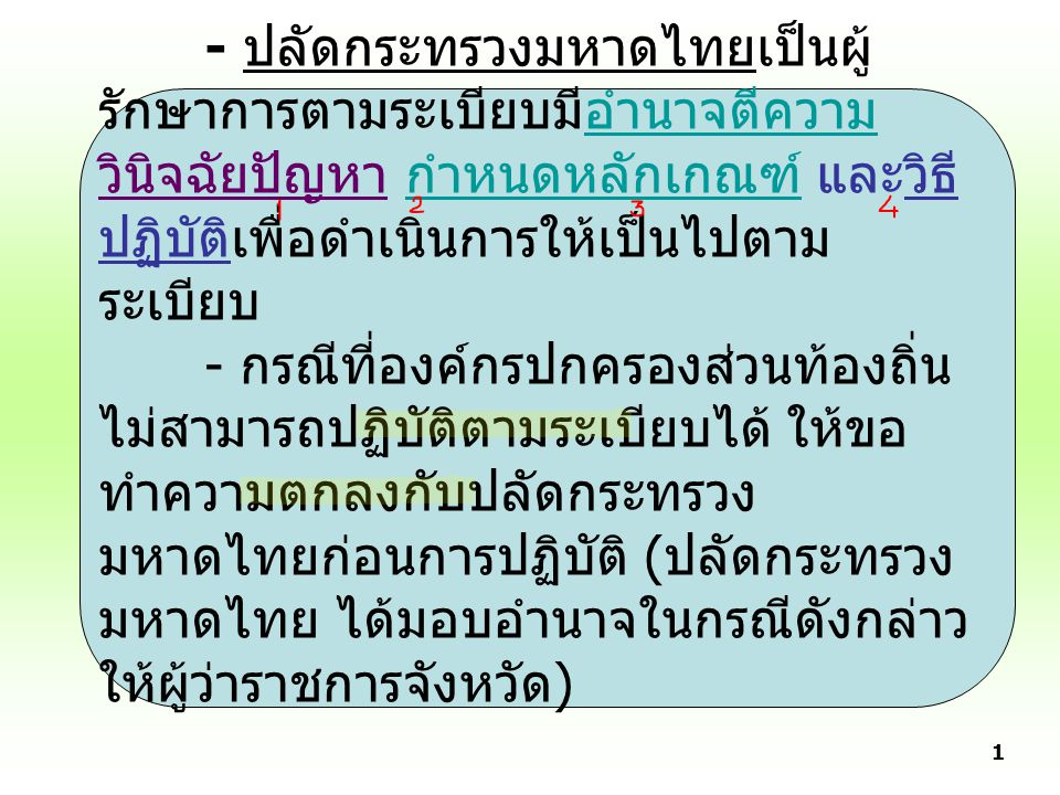 1 - ปลัดกระทรวงมหาดไทยเป็นผู้ รักษาการตามระเบียบมีอำนาจตีความ วินิจฉัยปัญหา กำหนดหลักเกณฑ์ และวิธี ปฏิบัติเพื่อดำเนินการให้เป็นไปตาม ระเบียบ - กรณีที่องค์กรปกครองส่วนท้องถิ่น ไม่สามารถปฏิบัติตามระเบียบได้ ให้ขอ ทำความตกลงกับปลัดกระทรวง มหาดไทยก่อนการปฏิบัติ ( ปลัดกระทรวง มหาดไทย ได้มอบอำนาจในกรณีดังกล่าว ให้ผู้ว่าราชการจังหวัด )