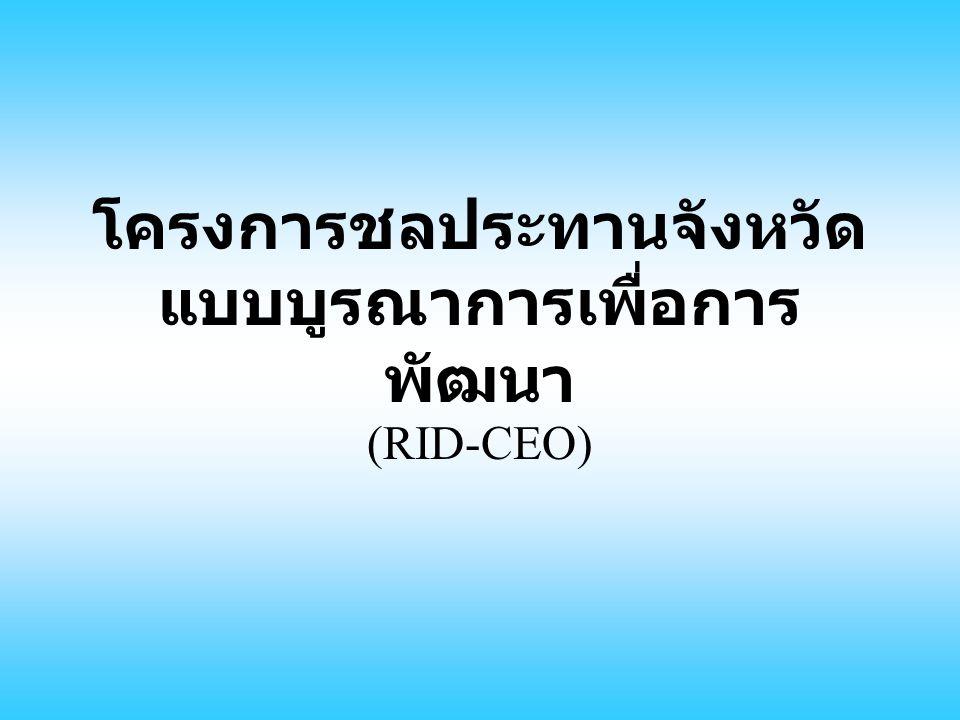 โครงการชลประทานจังหวัด แบบบูรณาการเพื่อการ พัฒนา (RID-CEO)