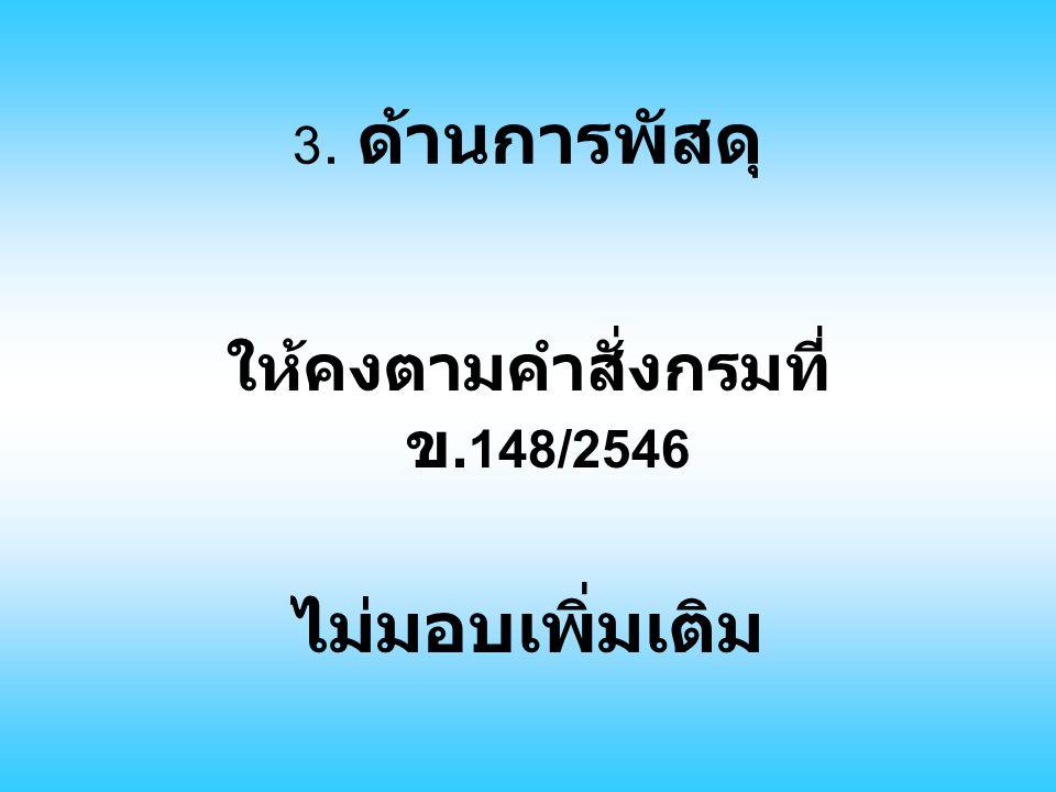 3. ด้านการพัสดุ ให้คงตามคำสั่งกรมที่ ข. 148/2546 ไม่มอบเพิ่มเติม