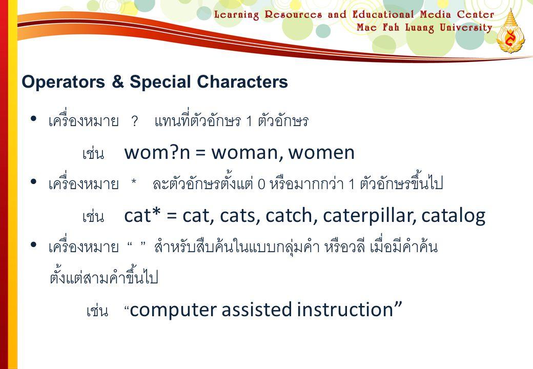 Operators & Special Characters เครื่องหมาย .