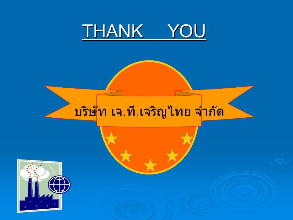 THANK YOU บริษัท เจ. ที. เจริญไทย จำกัด