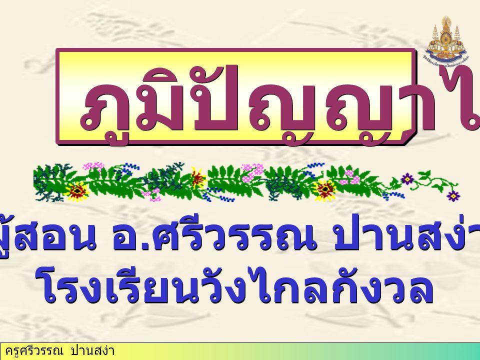 ครูศรีวรรณ ปานสง่า ภูมิปัญญาไทย ผู้สอน อ. ศรีวรรณ ปานสง่า โรงเรียนวังไกลกังวล ผู้สอน อ. ศรีวรรณ ปานสง่า โรงเรียนวังไกลกังวล