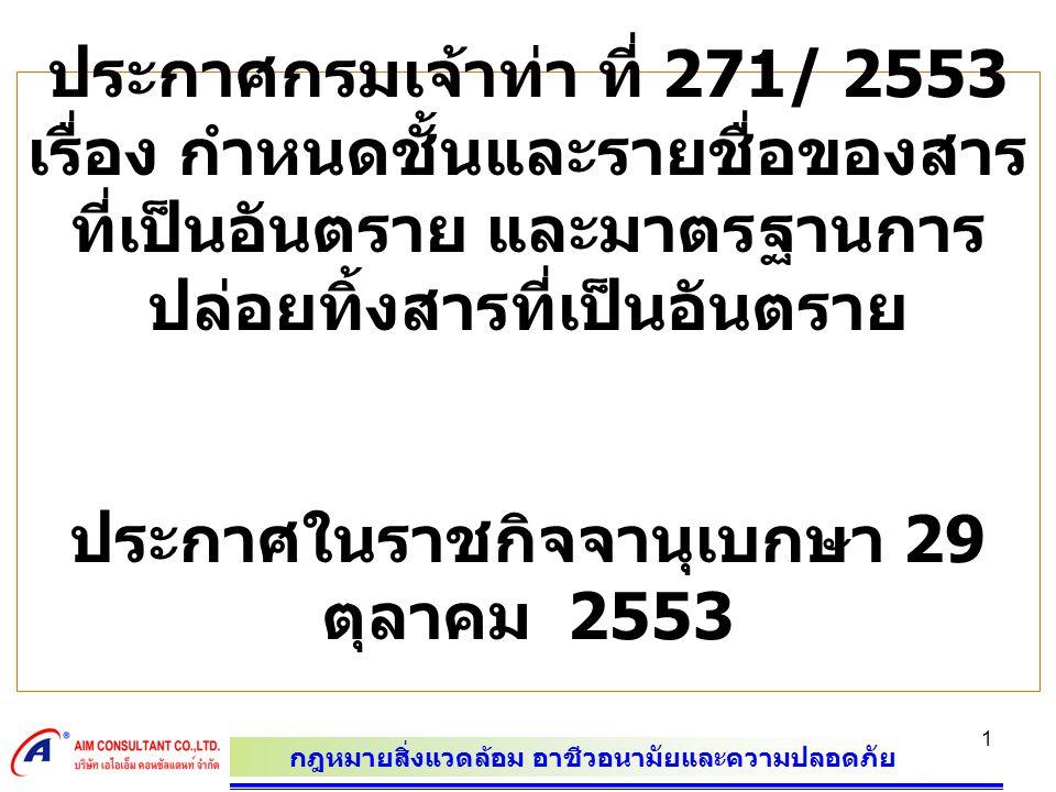 กฎหมายสิ่งแวดล้อม อาชีวอนามัยและความปลอดภัย 1 ประกาศกรมเจ้าท่า ที่ 271/ 2553 เรื่อง กำหนดชั้นและรายชื่อของสาร ที่เป็นอันตราย และมาตรฐานการ ปล่อยทิ้งสารที่เป็นอันตราย ประกาศในราชกิจจานุเบกษา 29 ตุลาคม 2553
