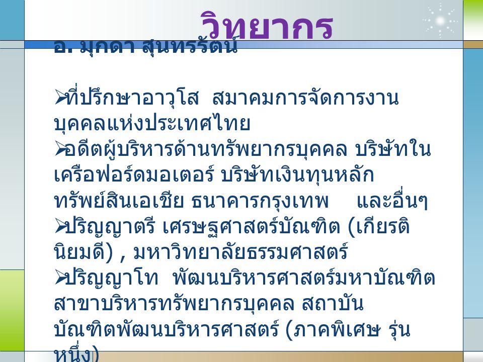 วิทยากร อ. มุกดา สุนทรรัตน์  ที่ปรึกษาอาวุโส สมาคมการจัดการงาน บุคคลแห่งประเทศไทย  อดีตผู้บริหารด้านทรัพยากรบุคคล บริษัทใน เครือฟอร์ดมอเตอร์ บริษัทเ