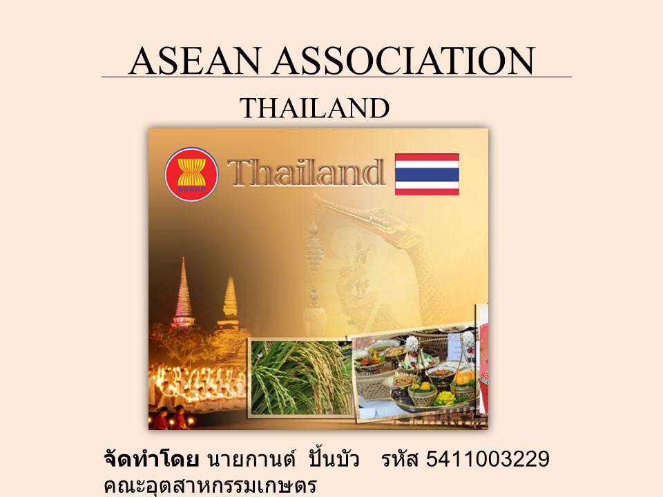 ASEAN ASSOCIATION THAILAND จัดทำโดย นายกานต์ ปั้นบัว รหัส 5411003229 คณะอุตสาหกรรมเกษตร