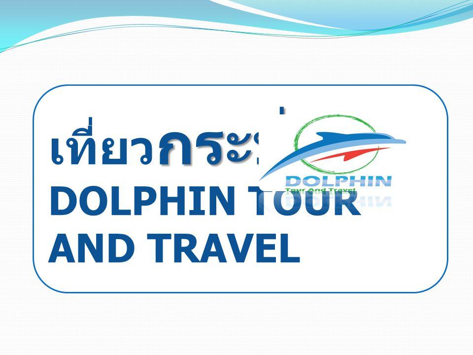 กระบี่ เที่ยว กระบี่ กับ DOLPHIN TOUR AND TRAVEL