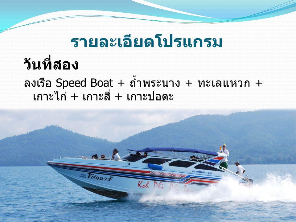 รายละเอียดโปรแกรม วันที่สอง ลงเรือ Speed Boat + ถ้ำพระนาง + ทะเลแหวก + เกาะไก่ + เกาะสี่ + เกาะปอดะ