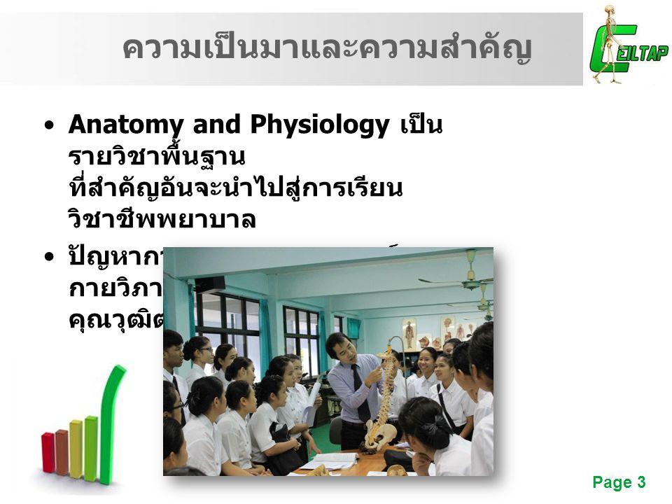 Free Powerpoint Templates Page 3 ความเป็นมาและความสำคัญ Anatomy and Physiology เป็น รายวิชาพื้นฐาน ที่สำคัญอันจะนำไปสู่การเรียน วิชาชีพพยาบาล ปัญหาการ