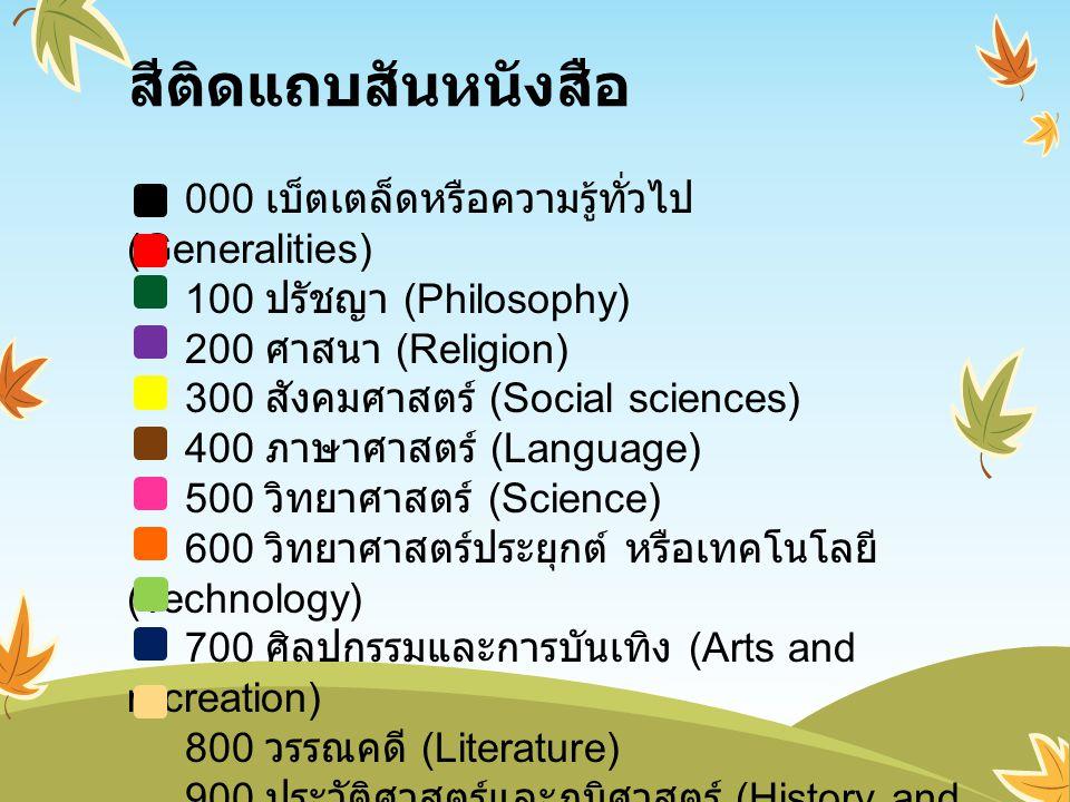 สีติดแถบสันหนังสือ 000 เบ็ตเตล็ดหรือความรู้ทั่วไป (Generalities) 100 ปรัชญา (Philosophy) 200 ศาสนา (Religion) 300 สังคมศาสตร์ (Social sciences) 400 ภาษาศาสตร์ (Language) 500 วิทยาศาสตร์ (Science) 600 วิทยาศาสตร์ประยุกต์ หรือเทคโนโลยี (Technology) 700 ศิลปกรรมและการบันเทิง (Arts and recreation) 800 วรรณคดี (Literature) 900 ประวัติศาสตร์และภูมิศาสตร์ (History and geography) มุมอาเชียน
