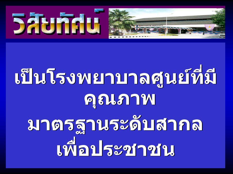 เป็นโรงพยาบาลศูนย์ที่มี คุณภาพ มาตรฐานระดับสากล เพื่อประชาชน เป็นโรงพยาบาลศูนย์ที่มี คุณภาพ มาตรฐานระดับสากล เพื่อประชาชน