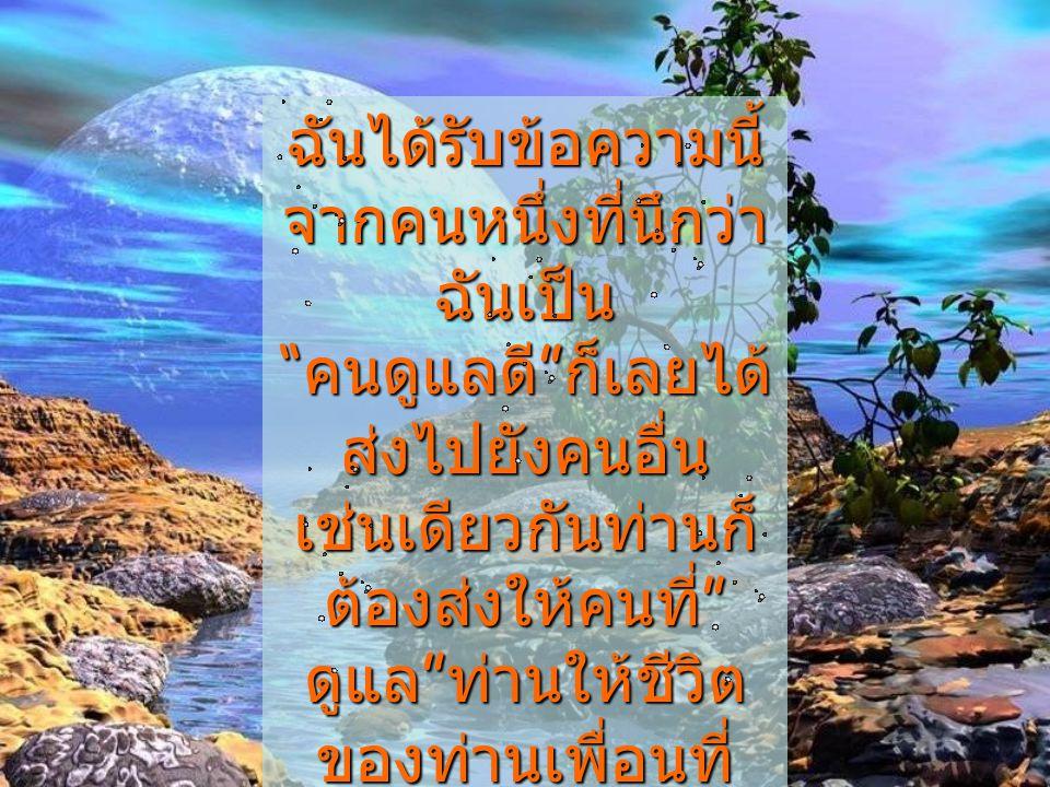 10.. พระเป็นเจ้า จะไม่ถามว่า ท่านได้ส่งข้อความนี้ไปให้ กี่คน พระองค์ทรงรู้แล้วถึง การตัดสินใจของท่าน