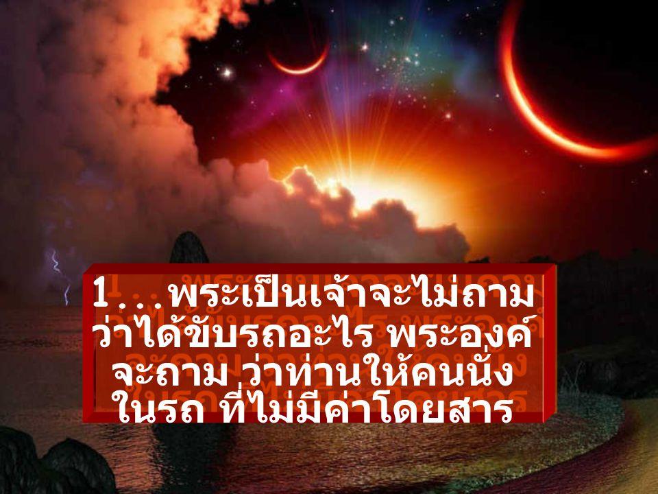 สิ่งที่พระเป็นเจ้าจะไม่ถามท่านในวันนั้น สิ่งที่พระเป็นเจ้าจะไม่ถามท่านในวันนั้น