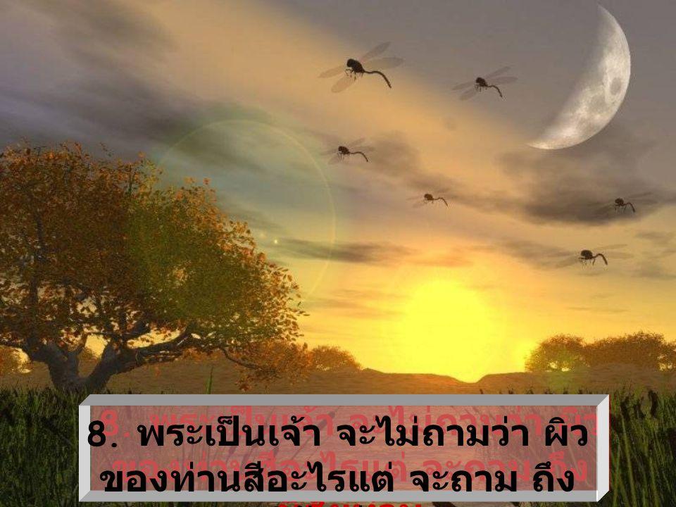 7. พระเป็นเจ้าจะไม่ถามว่าได้ อาศัยอยู่กับเพื่อนบ้านกลุ่ม ไหน ? แต่จะถามว่าได้ดูแลเพื่อนบ้าน อย่างไร 7. พระเป็นเจ้าจะไม่ถามว่าได้ อาศัยอยู่กับเพื่อนบ้า
