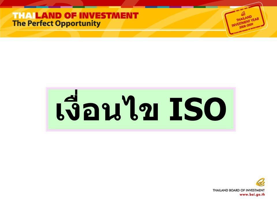 เงื่อนไข ISO