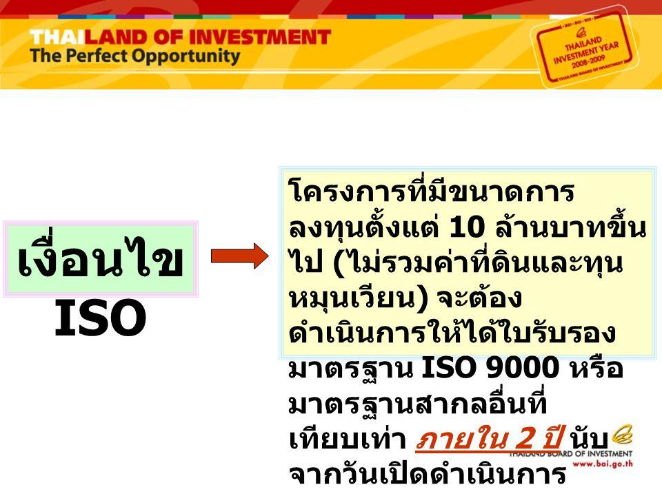 โครงการที่มีขนาดการ ลงทุนตั้งแต่ 10 ล้านบาทขึ้น ไป ( ไม่รวมค่าที่ดินและทุน หมุนเวียน ) จะต้อง ดำเนินการให้ได้ใบรับรอง มาตรฐาน ISO 9000 หรือ มาตรฐานสากลอื่นที่ เทียบเท่า ภายใน 2 ปี นับ จากวันเปิดดำเนินการ