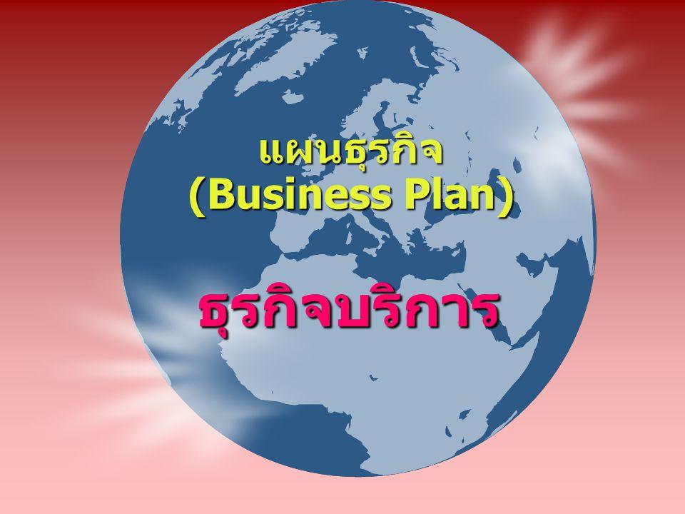 แผนธุรกิจ (Business Plan) ธุรกิจบริการธุรกิจบริการ