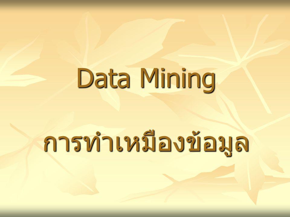 Data Mining การทำเหมืองข้อมูล