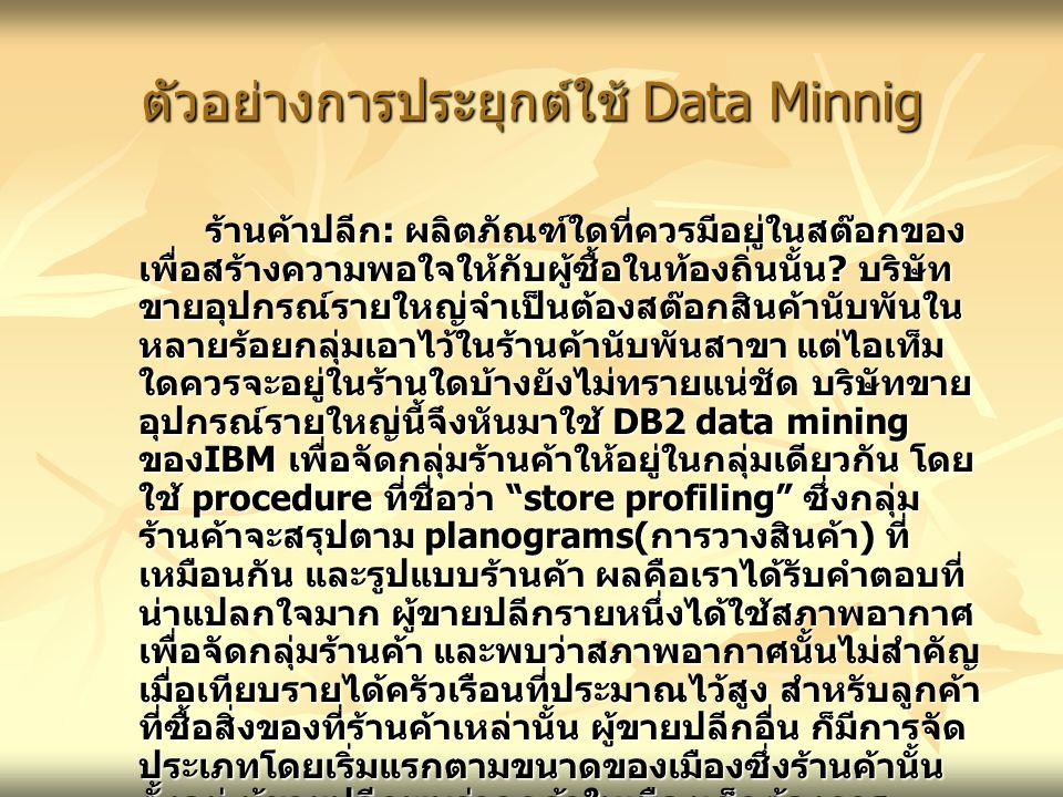 ตัวอย่างการประยุกต์ใช้ Data Minnig ร้านค้าปลีก : ผลิตภัณฑ์ใดที่ควรมีอยู่ในสต๊อกของ เพื่อสร้างความพอใจให้กับผู้ซื้อในท้องถิ่นนั้น ? บริษัท ขายอุปกรณ์รา