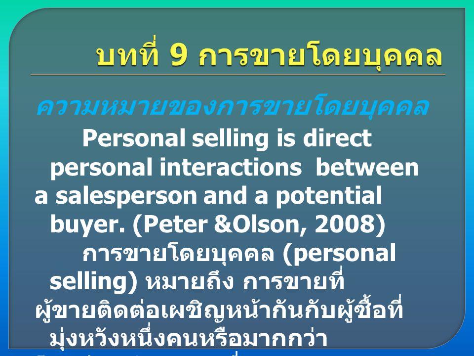 ความหมายของการขายโดยบุคคล Personal selling is direct personal interactions between a salesperson and a potential buyer.