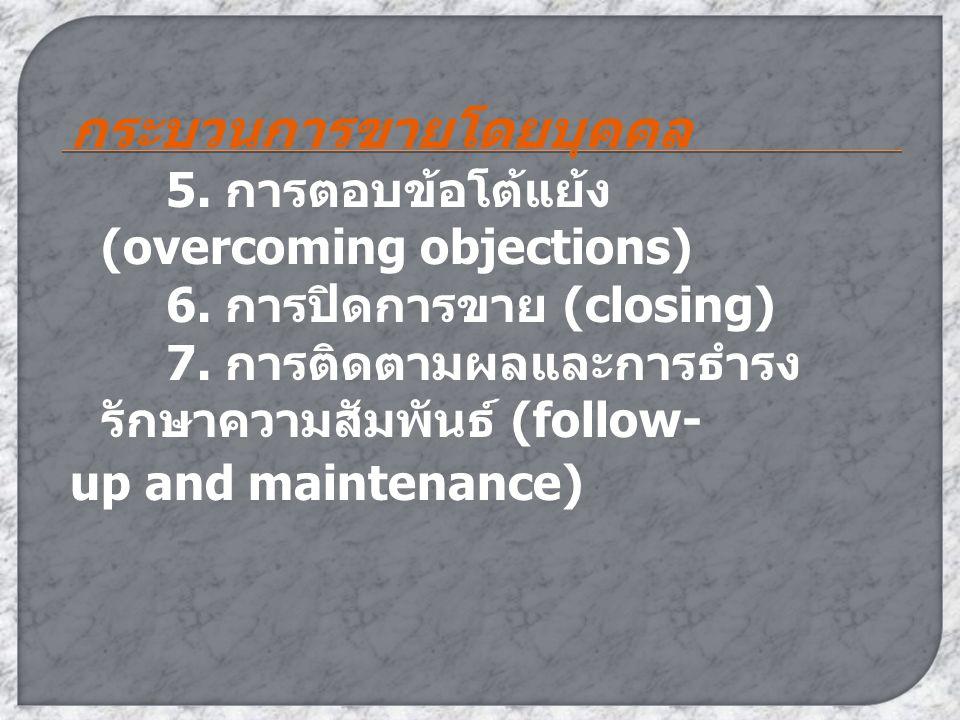 กระบวนการขายโดยบุคคล 5.การตอบข้อโต้แย้ง (overcoming objections) 6.