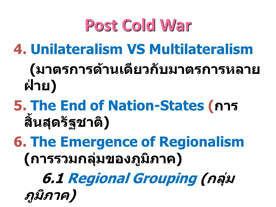 Post Cold War 1. Uneven Structure ( การเปลี่ยนแปลง โครงสร้าง ) 2. The End of History/Ideologies (Francis Fukuyama) 2.1 Liberalism ( การเปิดเสรี ) 2.2