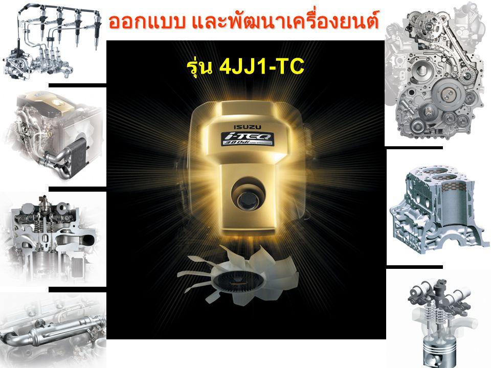 ออกแบบและพัฒนาเครื่องยนต์ ออกแบบ และพัฒนาเครื่องยนต์ รุ่น 4JJ1-TC