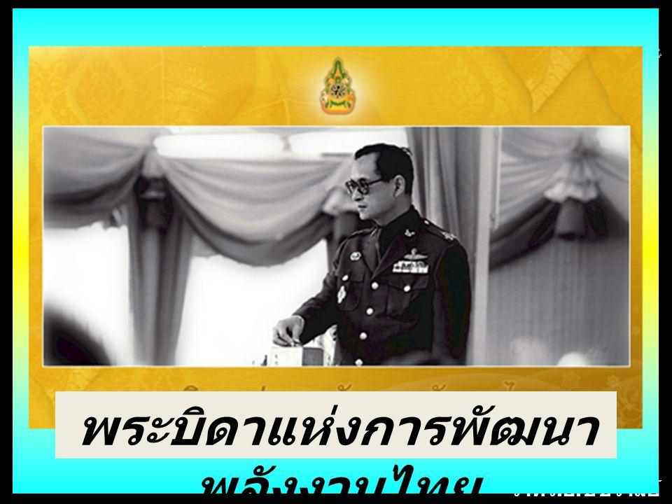 ว่าที่ร. อ. ชัชวาลย์ จันทร์กลิ่น พระบิดาแห่งการพัฒนา พลังงานไทย