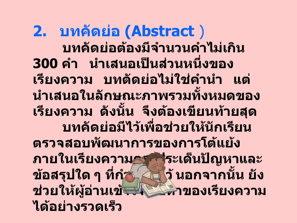 2. บทคัดย่อ (Abstract ) บทคัดย่อต้องมีจำนวนคำไม่เกิน 300 คำ นำเสนอเป็นส่วนหนึ่งของ เรียงความ บทตัดย่อไม่ใช่คำนำ แต่ นำเสนอในลักษณะภาพรวมทั้งหมดของ เรี