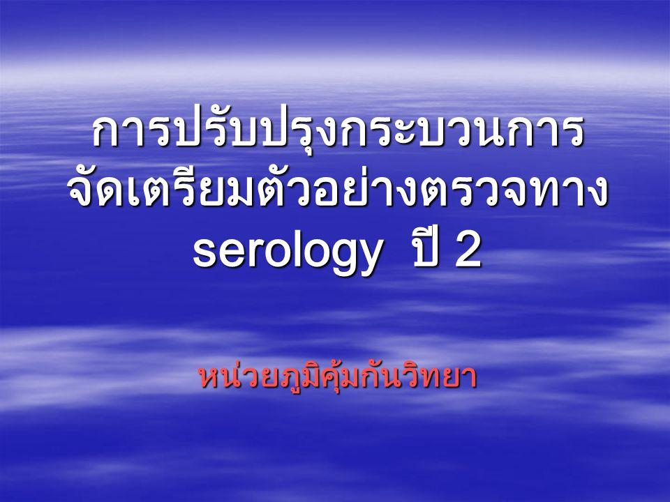 การปรับปรุงกระบวนการ จัดเตรียมตัวอย่างตรวจทาง serology ปี 2 หน่วยภูมิคุ้มกันวิทยา
