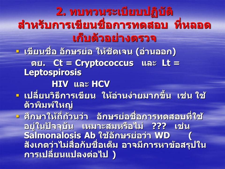 2. ทบทวนระเบียบปฏิบัติ สำหรับการเขียนชื่อการทดสอบ ที่หลอด เก็บตัวอย่างตรวจ  เขียนชื่อ อักษรย่อ ให้ชัดเจน ( อ่านออก ) ตย. Ct = Cryptococcus และ Lt = L