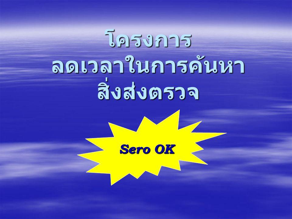 โครงการ ลดเวลาในการค้นหา สิ่งส่งตรวจ Sero OK