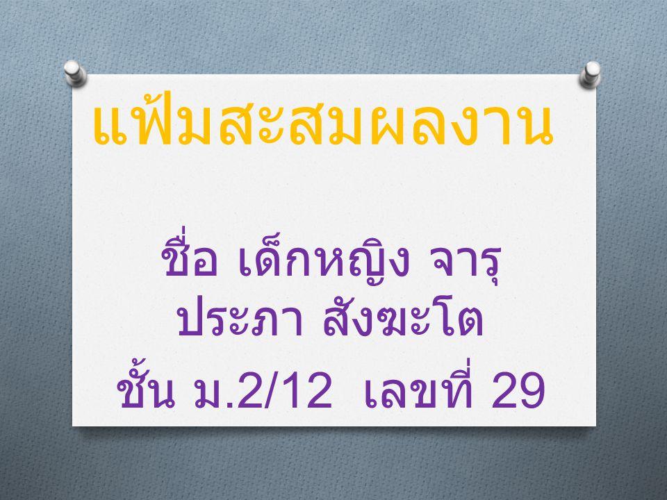 แฟ้มสะสมผลงาน ชื่อ เด็กหญิง จารุ ประภา สังฆะโต ชั้น ม.2/12 เลขที่ 29
