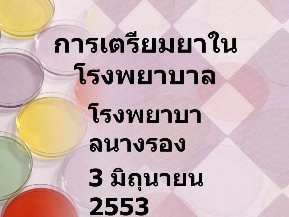 การเตรียมยาใน โรงพยาบาล โรงพยาบา ลนางรอง 3 มิถุนายน 2553