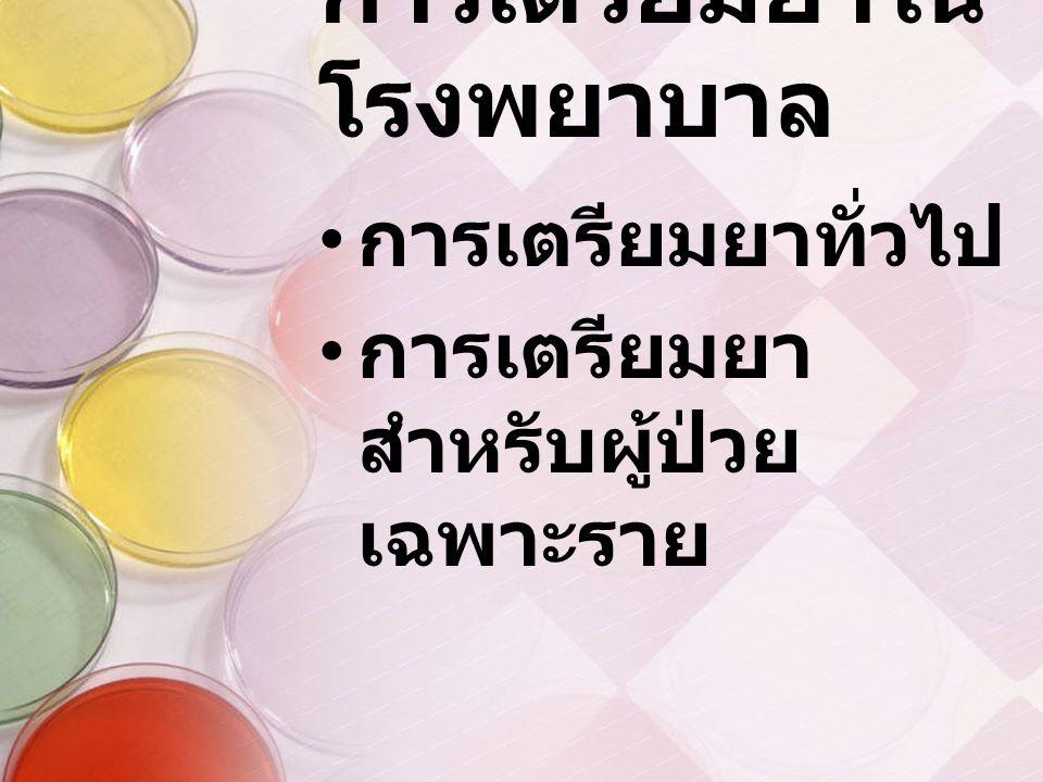 การเตรียมยาใน โรงพยาบาล การเตรียมยาทั่วไป การเตรียมยา สำหรับผู้ป่วย เฉพาะราย